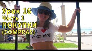 Уроки португальского языка (Урок 16)