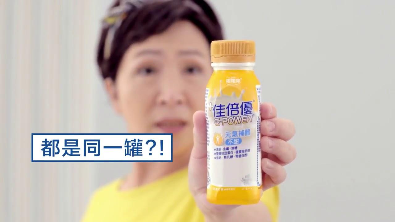 佳倍優 30秒 臺語   大灣藥局 - YouTube