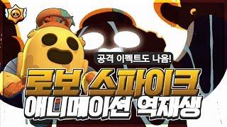 로보 스파이크 애니메이션 광고 역재생! ㅣ 브롤 심심플이#82