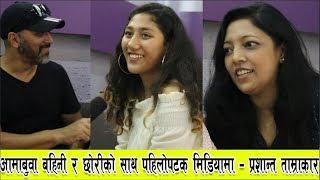 आमाबुवा बहिनी र छोरीको साथ पहिलोपटक मिडियामा - प्रशान्त ताम्राकार || Prashant Tamrakar With Family