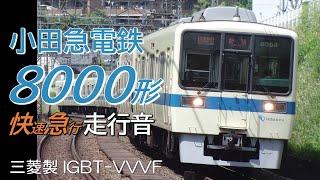 小田急8000形 快速急行走行音 藤沢→新宿