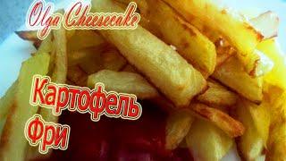 Картофель Фри минимум калорий.100гр-110 ккал.fries useful.