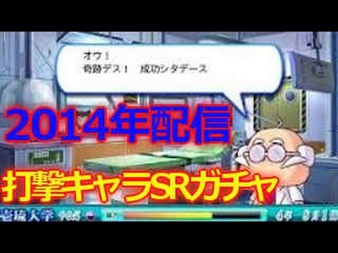 ガチャ 券 キャラ 年 2018 配信 sr
