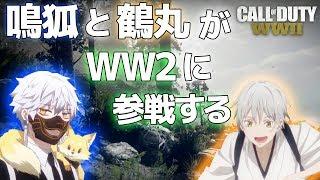 【刀剣乱舞偽実況】鳴狐と鶴丸が第二次世界大戦で敵兵を驚かせるみたいです【CoD:WW2:ゆっくり実況】