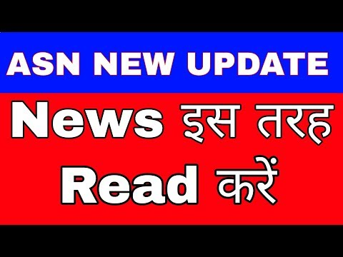 Asn New Update News Reading Trick In Hindi,Urdu