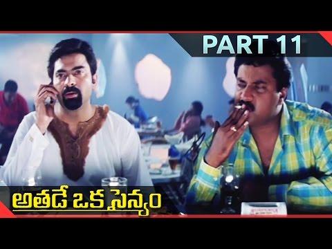 Athade Oka Sainyam Telugu Movie 11/12 || Jagapathi Babu,  Neha,  Ali