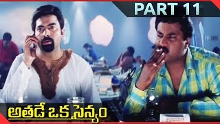 Video Athade Oka Sainyam Telugu Full Movie 11/12 || Jagapathi Babu,  Neha,  Ali download MP3, 3GP, MP4, WEBM, AVI, FLV Oktober 2017