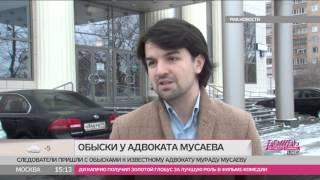 Старший брат адвоката Мурада Мусаева задержан в Москве(, 2014-01-13T15:20:34.000Z)