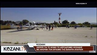 Άνοιξε το αεροδρόμιο Κοζάνης για το κοινό με την Egnatia Aviation