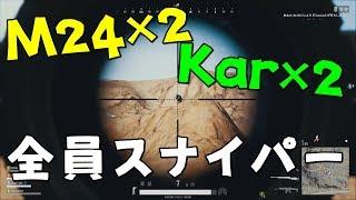 4人全員スナイパー縛りが強すぎた(M24×2・Kar×2)-PUBG【KUN】