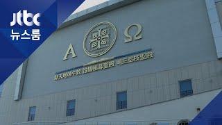 신천지 신도 감염된 광주…교인 5만명 전원 조사 방침 / JTBC 뉴스룸