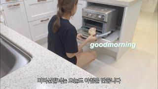 VLOG | 제주살이 브이로그 | 아침밥 해먹고 외식하…