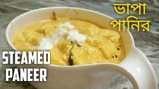 Easy cooking for busy people #Steamed paneer,step by step cooking process given