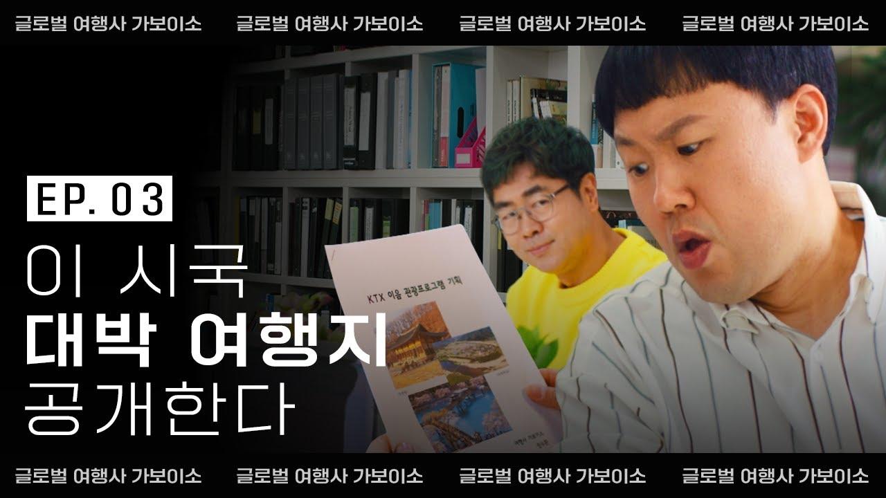 김용명도 인정한 요즘 KTX 클라스 [글로벌 여행사 '가보이소'] - EP. 03