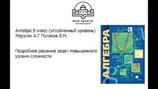 Задачи 20.1 20.2 20.3 20.4 20.5 Алгебра 9 класс (углубленный), учебник Мерзляк А.Г.