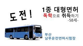 20200716_대형면허 취득기_부산남부면허시험장