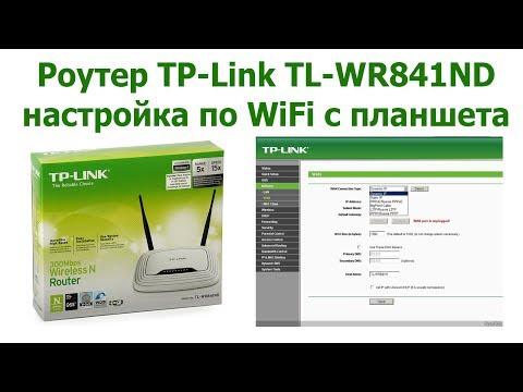 Роутер TP-Link TL-WR841ND настройка по WiFi с планшета