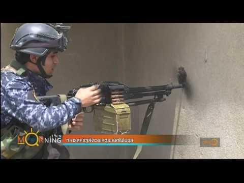 ย้อนหลัง ทหารสหรัฐสังเวยเหตุระเบิดในโมซุล