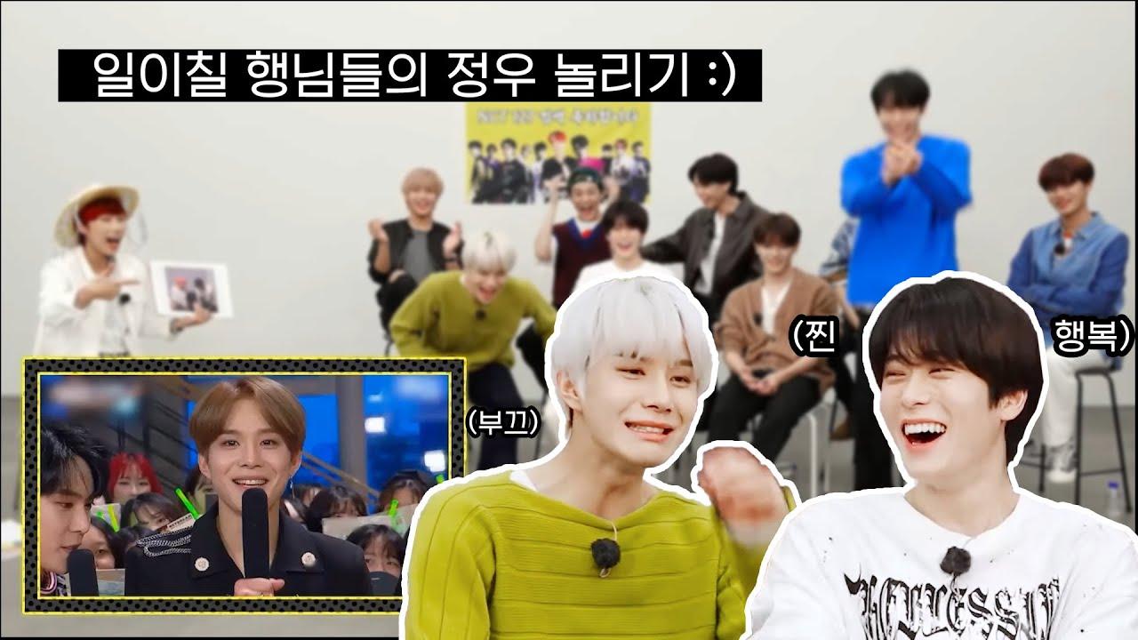 [NCT 정우] 우는 정우 놀리는 멤버들