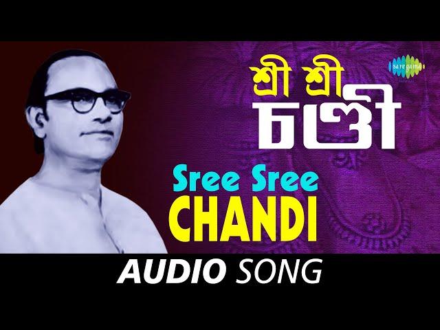 Sree Sree Chandi   Audio   দুর্গা পুজোর গান    Gobindagopal Mukherjee