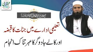 Jadu Se Nijat Ka Amal -- Sheikh ul Wazaif