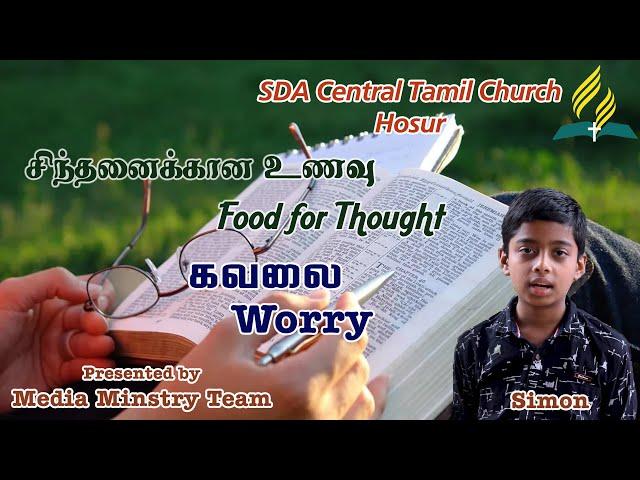 கவலை   Worry   Simon   Food For Thought   SDA Central Tamil Church Hosur