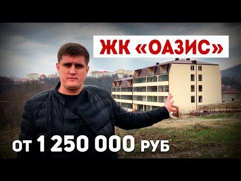 Купить квартиру в Сочи недорого. ЖК Оазис. Новостройки Сочи.