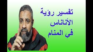 تفسير رؤية المانجو في المنام اسماعيل الجعبيري видео на