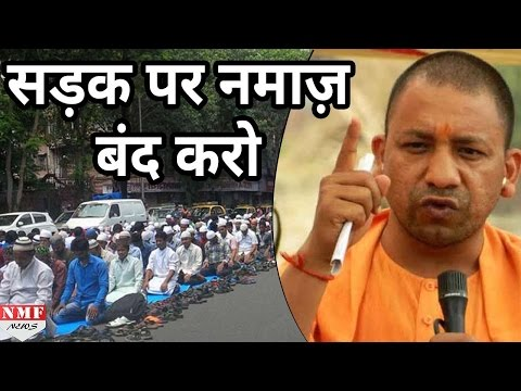 Yogi Adityanath के नमाज़ पर दिए बयान पर लोगों ने Facebook पर किए ये Post