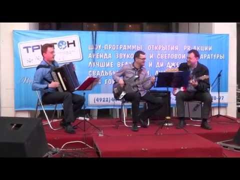 MAIN STREET (французский аккордеон) - VA-BANK (Праздник 2014 Арт Дворец)(jazz accordion)