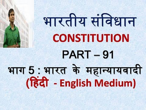 Indian Constitution -  Part 91 - Attorney General of India