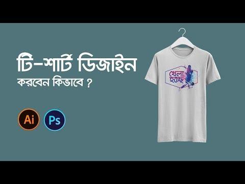 Illustrator Bangla Tutorial: How to design T-shirt | টি-শার্ট ডিজাইন কিভাবে করবেন