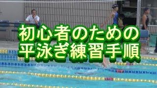 高知発 初心者平泳ぎ練習手順 thumbnail