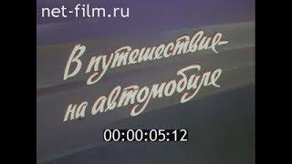В путешествие на автомобиле по СССР.1984 г.Видовой документальный фильм.Ностальгия.