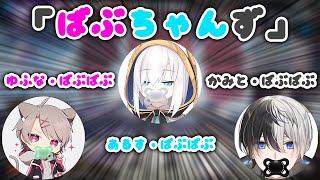 【切り抜き】CRカップのチーム名は「ばぶちゃんず」!【ゆふな/Kamito/アルス・アルマル/にじさんじ】
