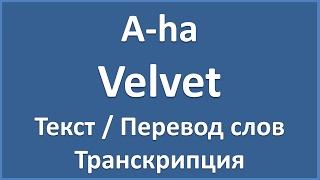 Скачать A Ha Velvet текст перевод и транскрипция слов