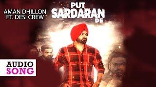 Putt Sardaran De || Aman Dhillon Ft. Desi Crew || Full Official Audio 2016 || Yaariyan Records