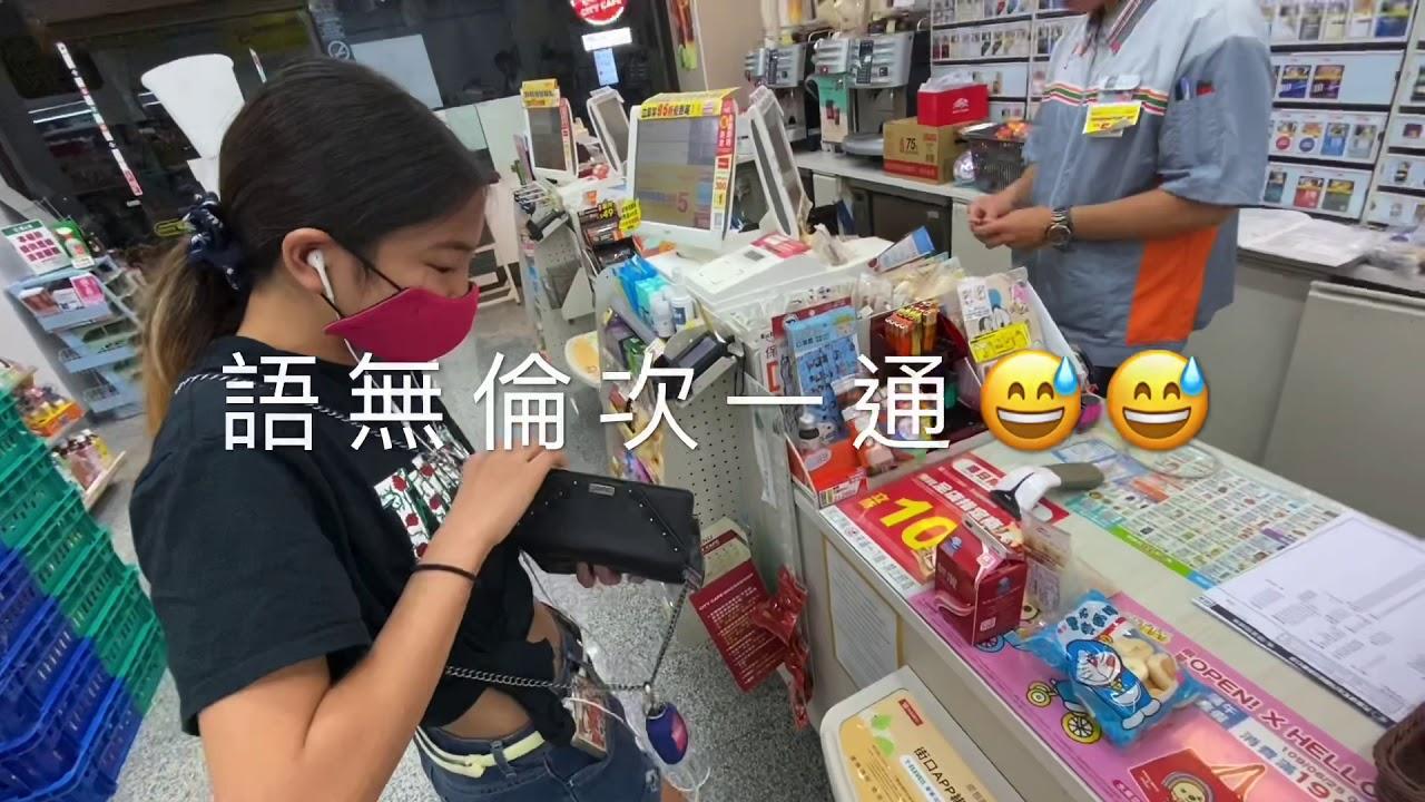 台灣隔離14天終於出關了 - 第一站衝哪?
