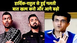 Sourav Ganguly Defends Pandya & Rahul, People Make Mistakes, Let's Move on| Sports Tak