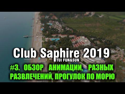 Обзор отеля Club Saphire TUI FUN&SUN в 2019 году. Часть 3/3