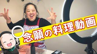 ずっとやりたかったお料理動画!作るメニューは・・・ 金澤翔子