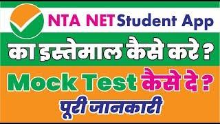 Nta Net Mock Test December 2018 कैसे करे ? Nta Net Online Mock Test की पूरी जानकारी