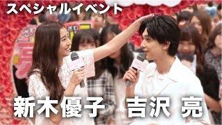 """映画『あのコの、トリコ。』日本中のハートを""""トリコ""""イベントがリビエ..."""