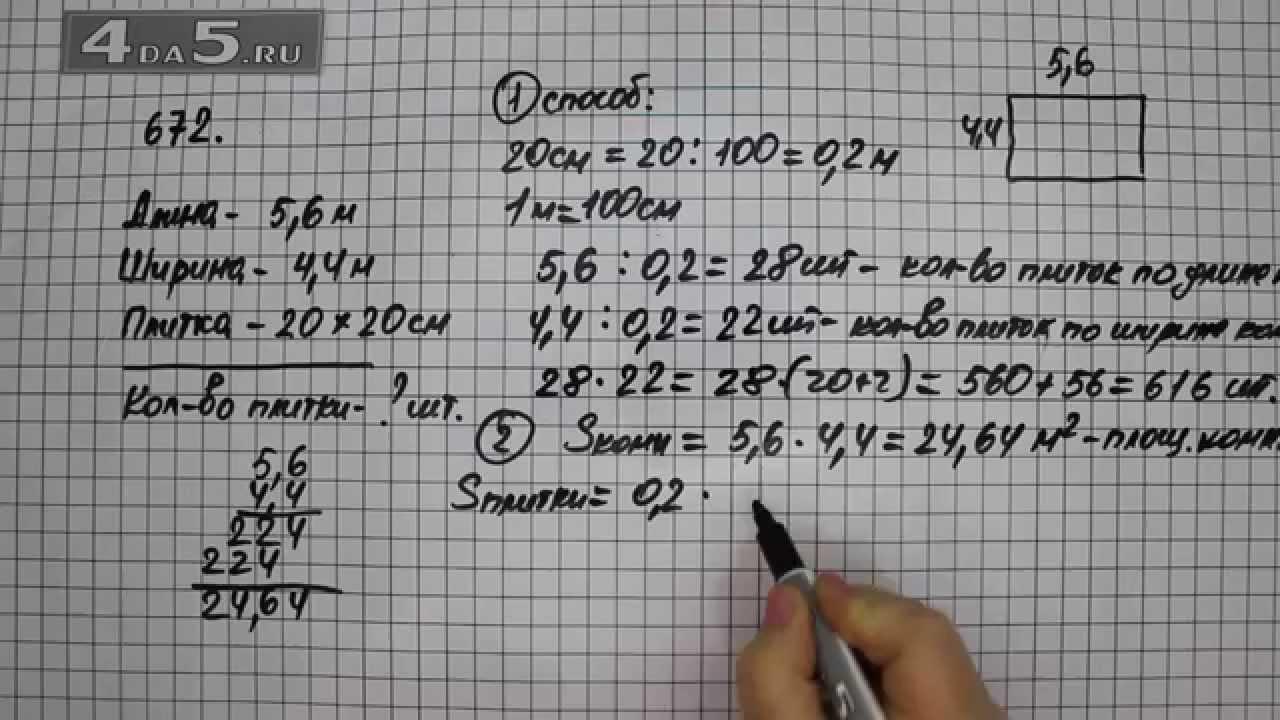 domashnyaya-rabota-reshebnik-6-klass-vilenkin-nomer-717