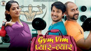 Gym Vim Pyar Vyar II Nazarbattu II Pawan Yadav