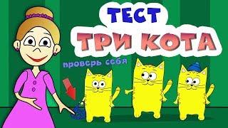 Три кота - ТЕСТ на ВНИМАТЕЛЬНОСТЬ 😺😻😹 Тесты для детей от бабушки Шошо