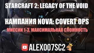 Прохождение кампании StarCraft 2 - Nova: Covert Ops №1
