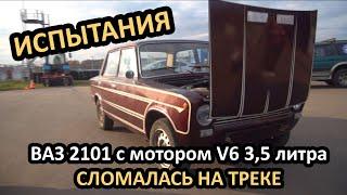 Тюнинг проект ВАЗ 2101 с мотором форд V6 на 3,5 литра. Подготовка к первому выезду, ходовые испытания и поездка...