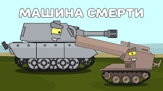Машина смерти - Мультики про танки