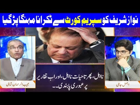Nuqta E Nazar With Ajmal Jami - 16 April 2018 | Dunya News